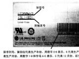 知名品牌TFT液晶屏条码序列号的含义